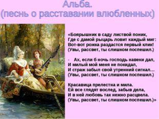 «Боярышник в саду листвой поник, Где с дамой рыцарь ловит каждый миг: Вот-во
