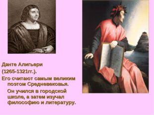 Данте Алигьери (1265-1321гг.). Его считают самым великим поэтом Средневековь