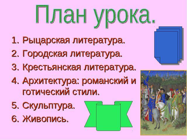 Рыцарская литература. Городская литература. Крестьянская литература. Архитект...