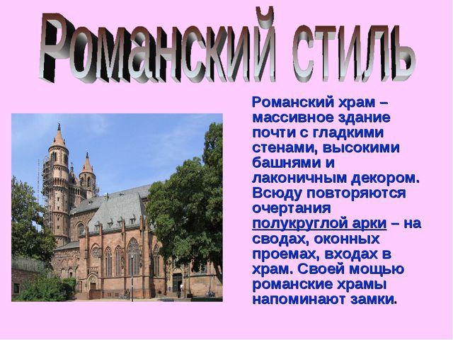 Романский храм – массивное здание почти с гладкими стенами, высокими башнями...