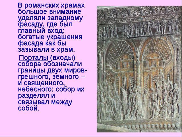 В романских храмах большое внимание уделяли западному фасаду, где был главны...