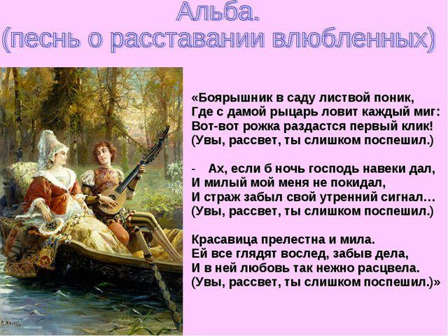 «Боярышник в саду листвой поник, Где с дамой рыцарь ловит каждый миг: Вот-во...