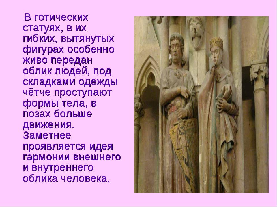 В готических статуях, в их гибких, вытянутых фигурах особенно живо передан о...
