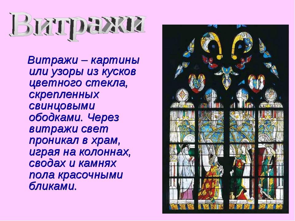 Витражи – картины или узоры из кусков цветного стекла, скрепленных свинцовым...