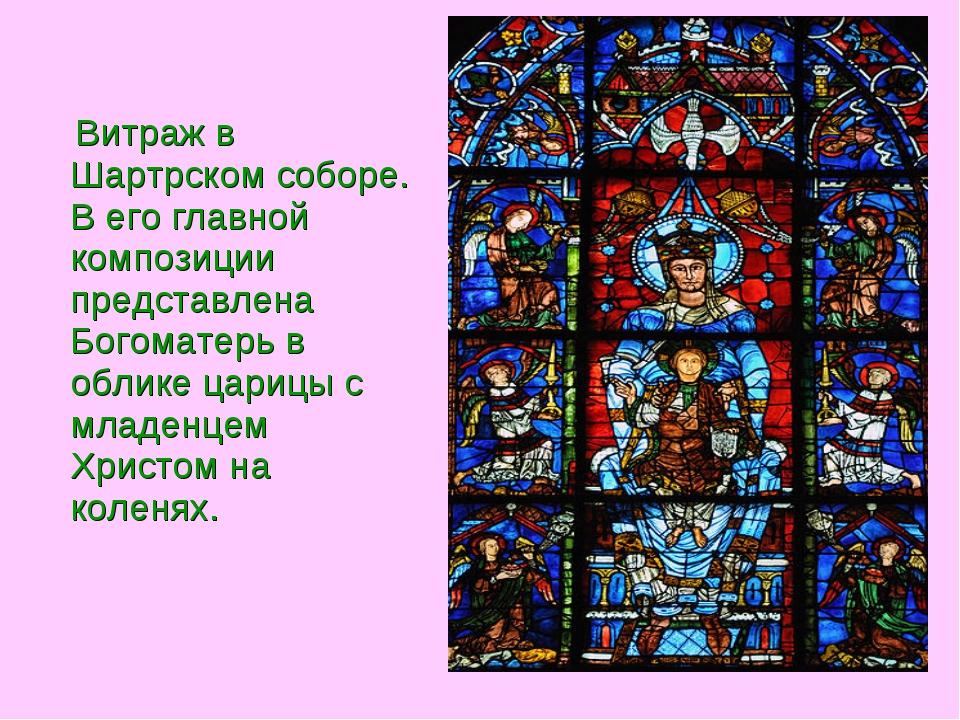 Витраж в Шартрском соборе. В его главной композиции представлена Богоматерь...