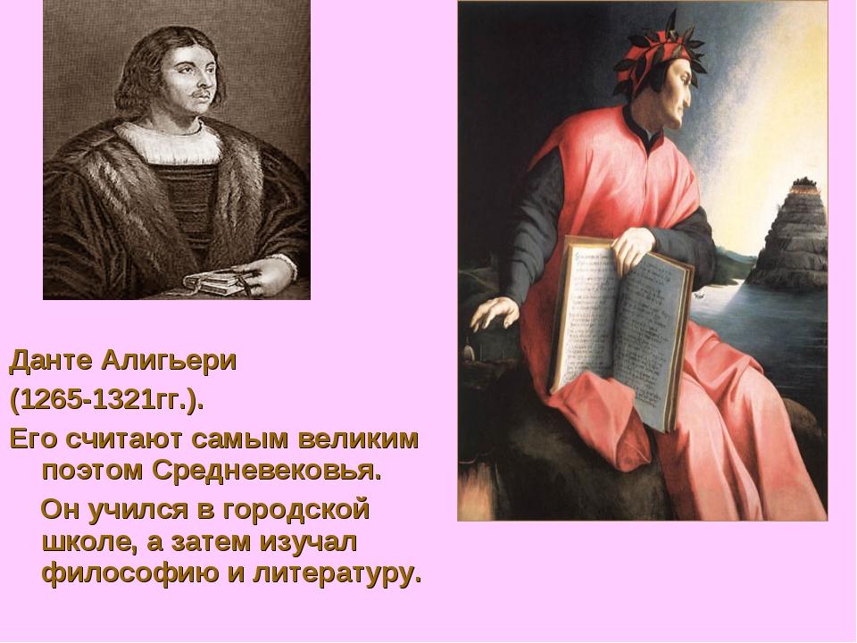 Данте Алигьери (1265-1321гг.). Его считают самым великим поэтом Средневековь...