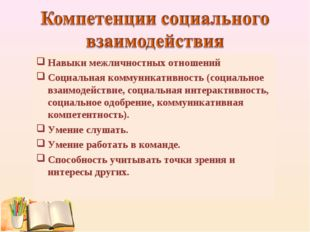 Навыки межличностных отношений Социальная коммуникативность (социальное взаим