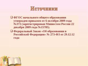 ФГОС начального общего образования утвержден приказом от 6 октября 2009 года