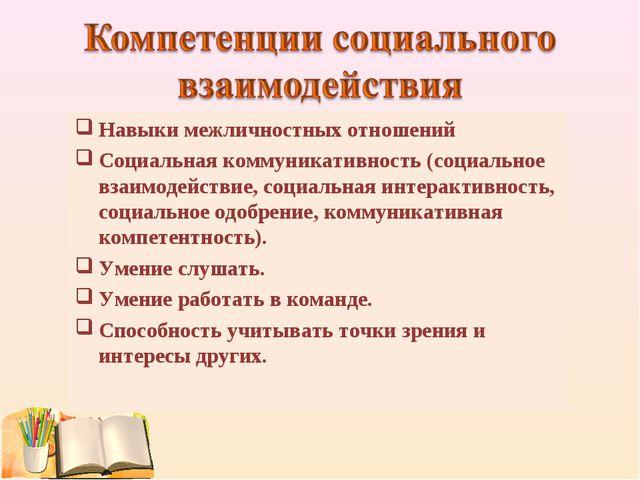 Навыки межличностных отношений Социальная коммуникативность (социальное взаим...