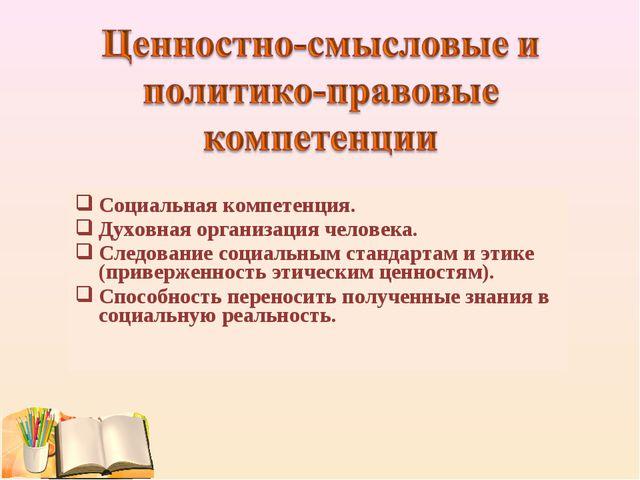 Социальная компетенция. Духовная организация человека. Следование социальным...