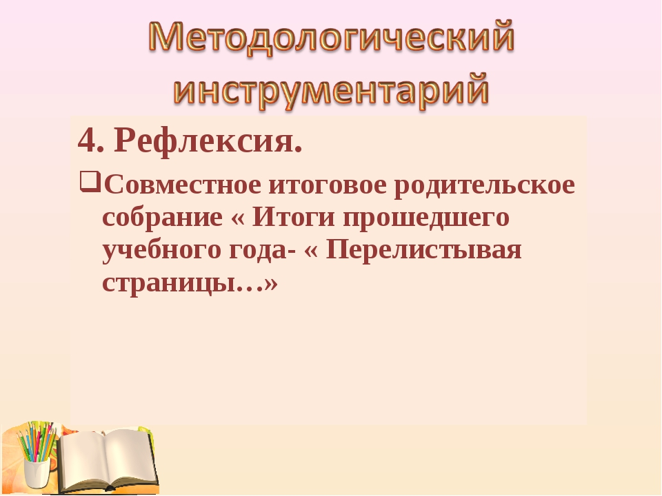 4. Рефлексия. Совместное итоговое родительское собрание « Итоги прошедшего уч...