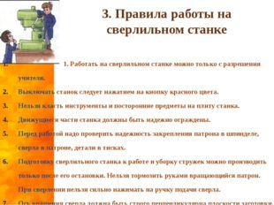 3. Правила работы на сверлильном станке 1. Работать на сверлильном станке мож