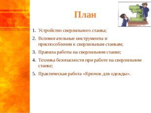 План Устройство сверлильного станка; Вспомогательные инструменты и приспособл