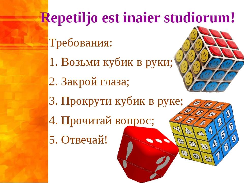Repetiljo est inaier studiorum! Требования: 1. Возьми кубик в руки; 2. Закрой...