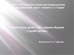 СОГБОУ «Рославльская специальная (коррекционная) общеобразовательная школа –