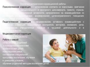 Основные направления коррекционной работы: Психологическая коррекция ― устано