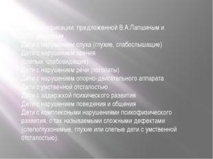 По классификации, предложенной В.А.Лапшиным и Б.П.Пузановым Дети с нарушением