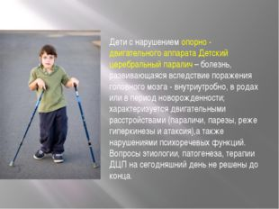 Дети с нарушением опорно - двигательного аппарата Детский церебральный парали