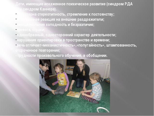 Дети, имеющие искаженное психическое развитие (синдром РДА или синдром Каннер...