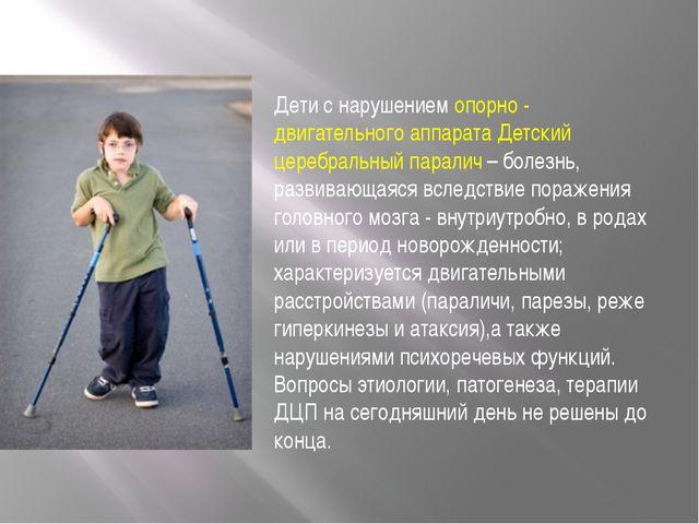 Дети с нарушением опорно - двигательного аппарата Детский церебральный парали...