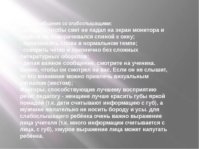 Правила общения со слабослышащими: - следить, чтобы свет не падал на экран мо...