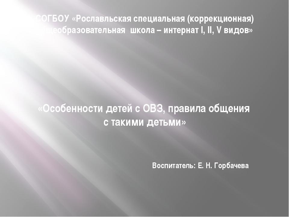 СОГБОУ «Рославльская специальная (коррекционная) общеобразовательная школа –...