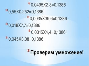 Проверим умножение! 0,0495Х2,8=0,1386 0,55Х0,252=0,1386 0,0035Х39,6=0,1386 0,