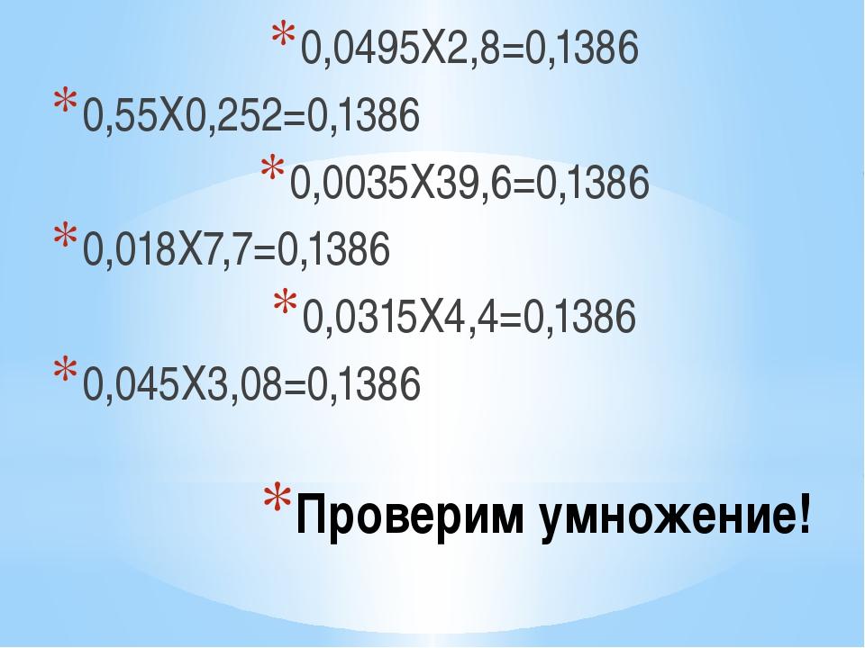 Проверим умножение! 0,0495Х2,8=0,1386 0,55Х0,252=0,1386 0,0035Х39,6=0,1386 0,...