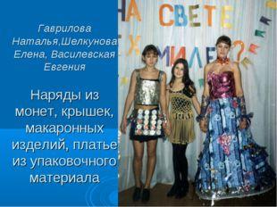Гаврилова Наталья,Шелкунова Елена, Василевская Евгения Наряды из монет, крыше