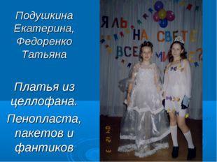 Подушкина Екатерина, Федоренко Татьяна Платья из целлофана. Пенопласта, пакет