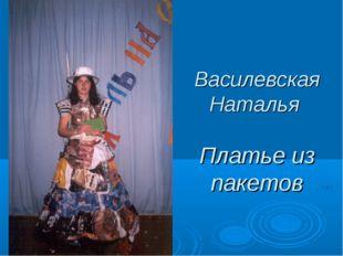 Василевская Наталья Платье из пакетов