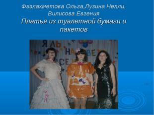 Фазлахметова Ольга,Лузина Нелли, Вилисова Евгения Платья из туалетной бумаги
