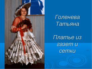 Голенева Татьяна Платье из газет и сетки