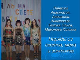 Панасюк Анастасия, Алешкина Анастасия, Белова Ольга, Миронова Юлиана Наряды и