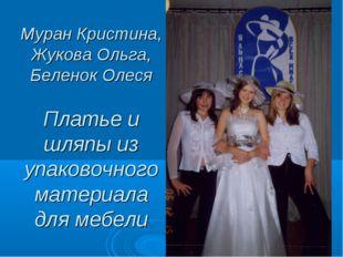 Муран Кристина, Жукова Ольга, Беленок Олеся Платье и шляпы из упаковочного ма