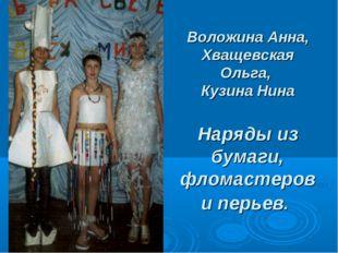 Воложина Анна, Хващевская Ольга, Кузина Нина Наряды из бумаги, фломастеров и