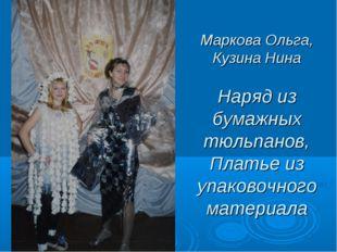 Маркова Ольга, Кузина Нина Наряд из бумажных тюльпанов, Платье из упаковочног