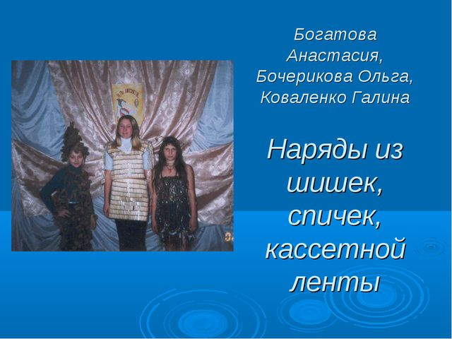 Богатова Анастасия, Бочерикова Ольга, Коваленко Галина Наряды из шишек, спиче...
