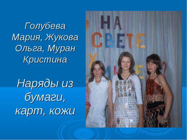 Голубева Мария, Жукова Ольга, Муран Кристина Наряды из бумаги, карт, кожи