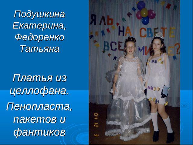 Подушкина Екатерина, Федоренко Татьяна Платья из целлофана. Пенопласта, пакет...