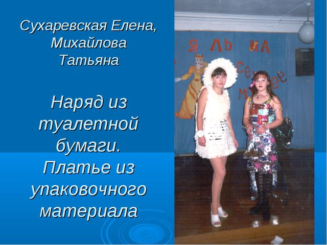 Сухаревская Елена, Михайлова Татьяна Наряд из туалетной бумаги. Платье из упа...