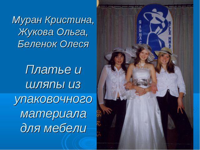 Муран Кристина, Жукова Ольга, Беленок Олеся Платье и шляпы из упаковочного ма...