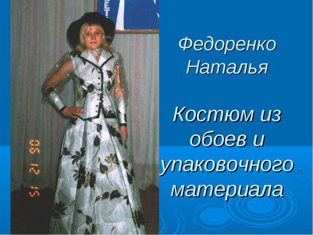 Федоренко Наталья Костюм из обоев и упаковочного материала