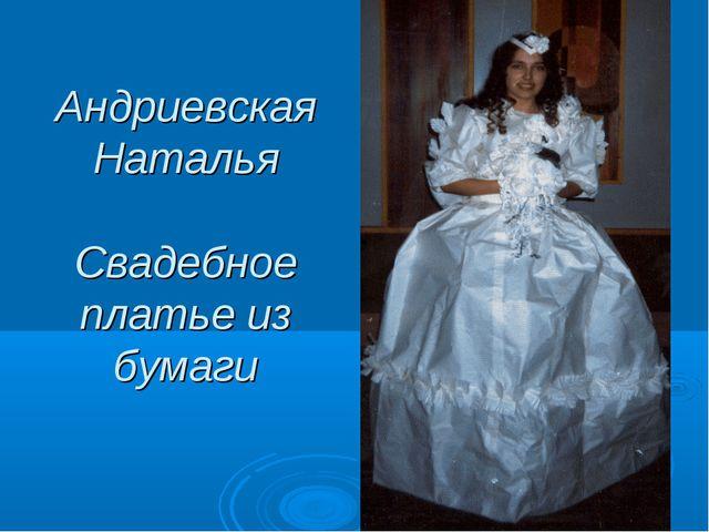 Андриевская Наталья Свадебное платье из бумаги