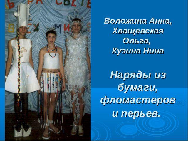 Воложина Анна, Хващевская Ольга, Кузина Нина Наряды из бумаги, фломастеров и...