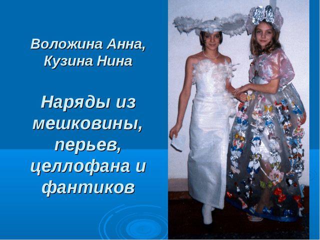 Воложина Анна, Кузина Нина Наряды из мешковины, перьев, целлофана и фантиков