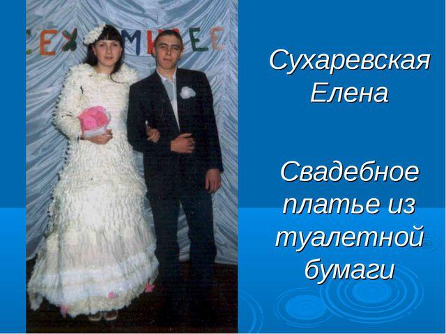 Сухаревская Елена Свадебное платье из туалетной бумаги
