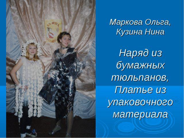 Маркова Ольга, Кузина Нина Наряд из бумажных тюльпанов, Платье из упаковочног...