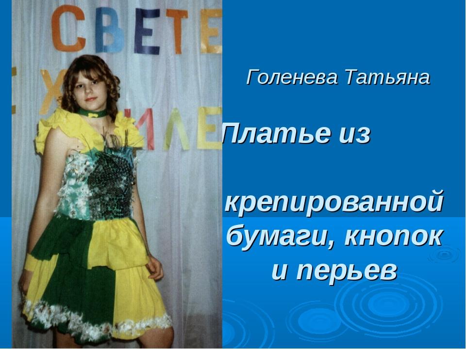 Голенева Татьяна Платье из крепированной бумаги, кнопок и перьев