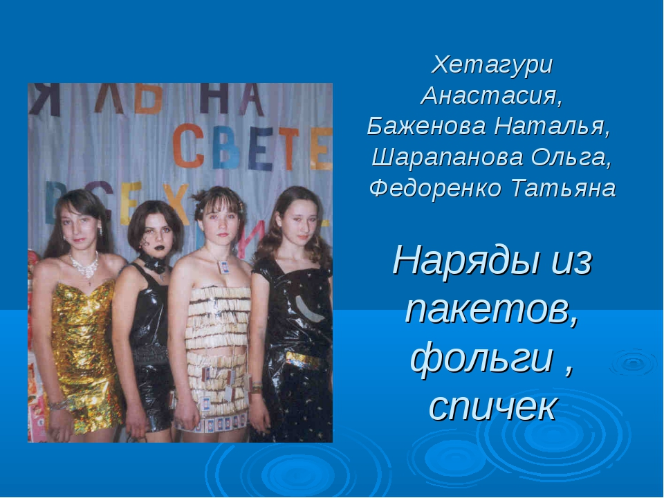 Хетагури Анастасия, Баженова Наталья, Шарапанова Ольга, Федоренко Татьяна Нар...